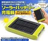 ソーラー バッテリー 充電器 大容量タイプ 携帯電話 iPhone iPod USB 充電