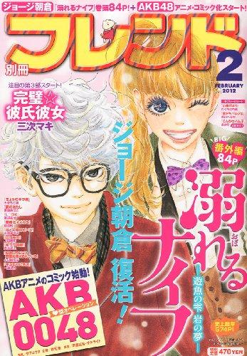 Reprise d' A Fleur de Peau, 13 Janvier 2012 - Manga news