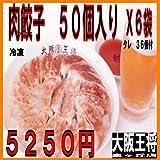 【大阪王将】【肉餃子】50個入りX6袋 タレ36個付【冷凍商品】 ランキングお取り寄せ