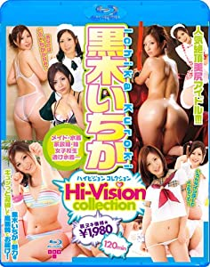 黒木いちか Hi-Vision Collection  [Blu-ray]