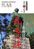 古地図で巡る龍馬の旅 (趣味工房シリーズ NHK直伝和の極意)