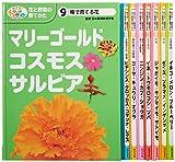 めざせ!栽培名人花と野菜の育てかた第2期(全8巻セット)