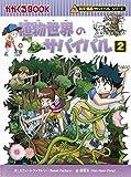 植物世界のサバイバル2 (かがくるBOOK―科学漫画サバイバルシリーズ)