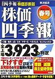 株価四季報 2008年 05月号 [雑誌]
