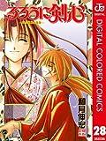 るろうに剣心―明治剣客浪漫譚― カラー版 28 (ジャンプコミックスDIGITAL)