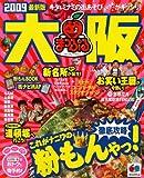 大阪 2009最新版 (マップルマガジン 関西 8)