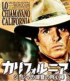 カリフォルニア ジェンマの復讐の用心棒 blu-ray[Blu-ray/ブルーレイ]