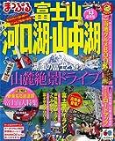 まっぷる河口湖・山中湖 富士山'13 (マップルマガジン(国内))