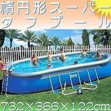 大きい家庭用プール 楕円形スーパータフプール/OP900 フルセット(ハシゴ+浄化ポンプ+カバー+グランドクロス)
