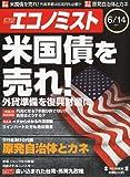 エコノミスト 2011年 6/14号 [雑誌]