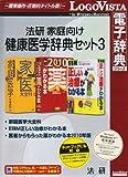 法研 家庭向け健康医学辞典セット3