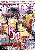 花音DX VOL.9 (9) (花音コミックス)