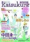 かつくら vol.18 2016春