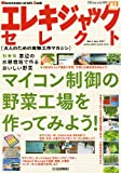 エレキジャックセレクト 2011年 07月号 [雑誌]