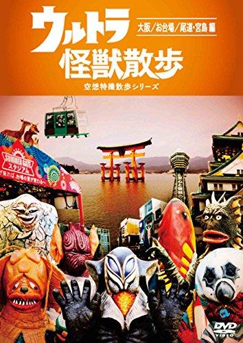 ウルトラ怪獣散歩 ~大阪/お台場/尾道・宮島 編~ [DVD]