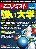 週刊エコノミスト 2014年 8/5号 [雑誌]