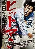 ヒットマン 明日への銃声 [DVD]