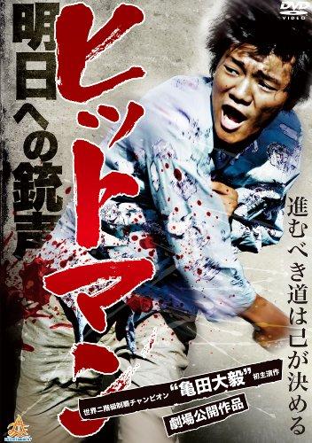�ҥåȥޥ� ����ؤν��� [DVD]