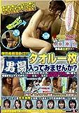 伊豆長岡温泉で見つけたお嬢さん タオル一枚男湯入ってみませんか? [DVD]