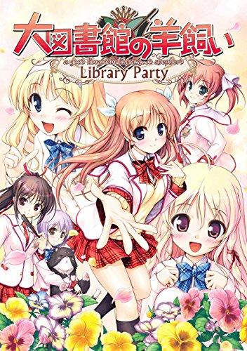 大図書館の羊飼い-Library Party- (初回限定版) Amazon.co.jp限定特典 ポストカード3種セット付 (豪華7特典 同梱)