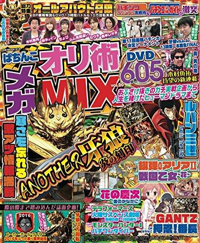 ぱちんこオリ術メガMIX vol.20 (GW MOOK 312)