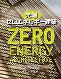 先端 ゼロエネルギー建築