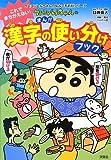 クレヨンしんちゃんのまんが漢字の使い分けブック (クレヨンしんちゃんのなんでも百科シリーズ)