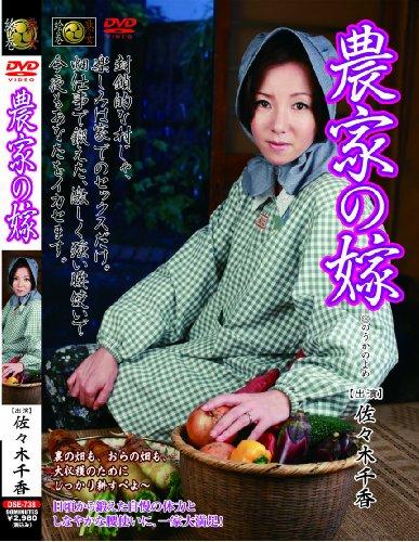 農家の嫁 [DVD]