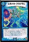 【 デュエルマスターズ】 ヒラメキ・プログラム レア《 最強戦略 パーフェクト12 》 dmx14-053