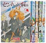セントールの悩み コミック 1-5巻セット (リュウコミックス)