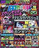 パチスロ必勝ガイドMAX 2015年 07 月号
