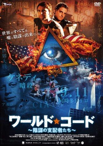 ワールド・コード 陰謀の支配者たち [DVD]