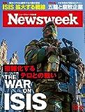 週刊ニューズウィーク日本版 「特集:戦線拡大するテロとの戦い」〈2015年 12/8号〉 [雑誌]