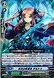 【 カードファイト!! ヴァンガード】 黒衣の撃退者 タルトゥ RR《 黒輪縛鎖 》 bt12-010