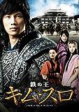 鉄の王 キムスロ 最終章 <ノーカット完全版> 【ブルーレイ&DVD】 [Blu-ray]