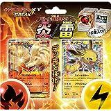 ポケモンカードゲームXY BREAK バトル強化セット 炎/雷
