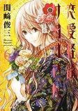 恋愛怪談サヨコさん 6 (ジェッツコミックス)