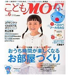 こどもMOE (モエ) vol.6 2013年 07月号