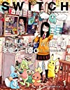 SWITCH Vol.33 No.1 ◆ ネ申ゲー1oo ゲームが未来を変える
