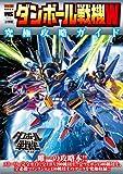 ダンボール戦機W 究極攻略ガイド (ワンダーライフスペシャル PlayStationPortable)