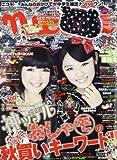 nicola (ニコラ) 2012年 11月号 [雑誌]