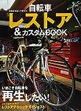 自転車レストア&カスタムBOOK (エイムック 2186)