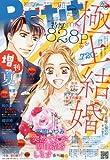プチコミック増刊 夏号 2016年 08 月号 [雑誌]: プチコミック 増刊
