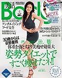 Body+ (ボディプラス) 2012年 04月号 [雑誌]