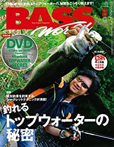 Bass World (バス ワールド) 2013年 08月号 [雑誌]