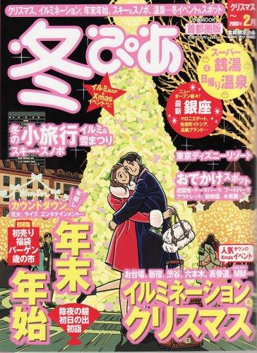 冬ぴあ [2007] 首都圏版 (ぴあMOOK) (ぴあMOOK)