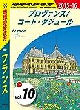 地球の歩き方 A06 フランス 2015-2016 【分冊】 10 プロヴァンス/コート・ダジュール
