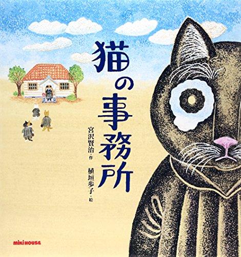 猫の事務所 (ミキハウスの絵本)