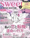 sweet特別編集 占いBOOK 2015下半期 (e-MOOK)