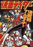 仮面ライダー~決死戦7人ライダー~(トクマコミックス)